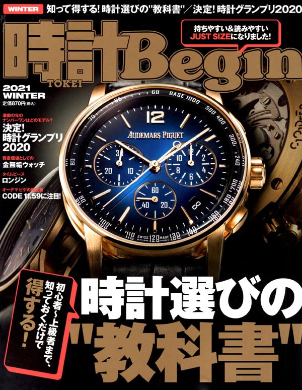島地勝彦氏と時計(時計Begin VOL.102より)_d0064033_10115441.jpg
