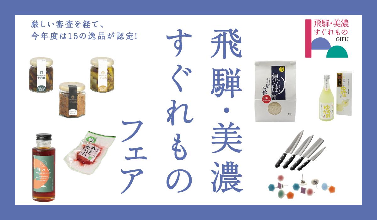 12/19[土]-1/3[日]飛騨・美濃すぐれものフェア