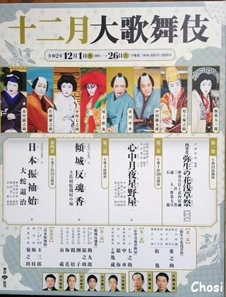 十二月大歌舞伎 2020_c0004750_11121679.jpg