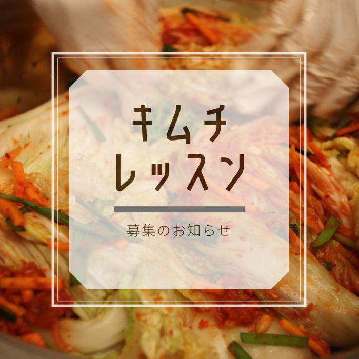 野菜を食べて応援!キムチの王様「ポッサムキムチ」レッスン、緊急募集!!_c0162653_15543171.jpg