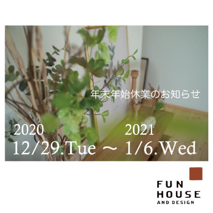 【高知市 FUN HOUSE】年末年始休業のご案内_f0203164_17510210.png