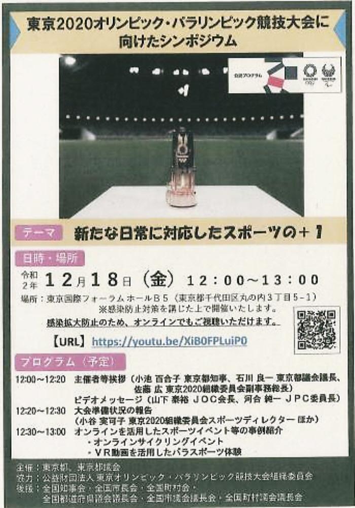 東京2020オリンピック・パラリンピックに向けたシンポジウム_f0059673_22312863.jpg