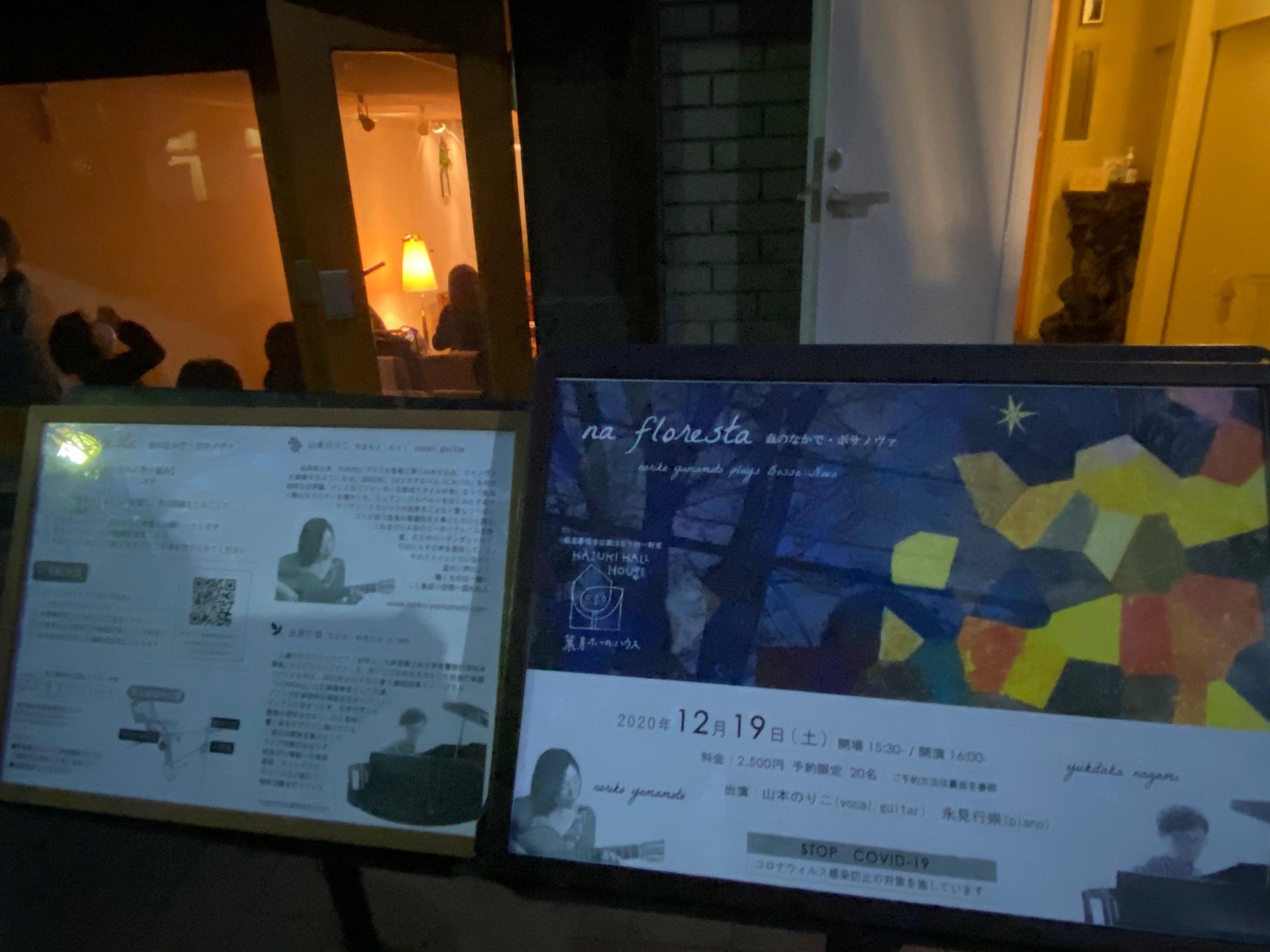 2020 [森のなかで・ボサノヴァ 〜 noriko yamamoto plays Bossa ]_e0151902_19170442.jpg