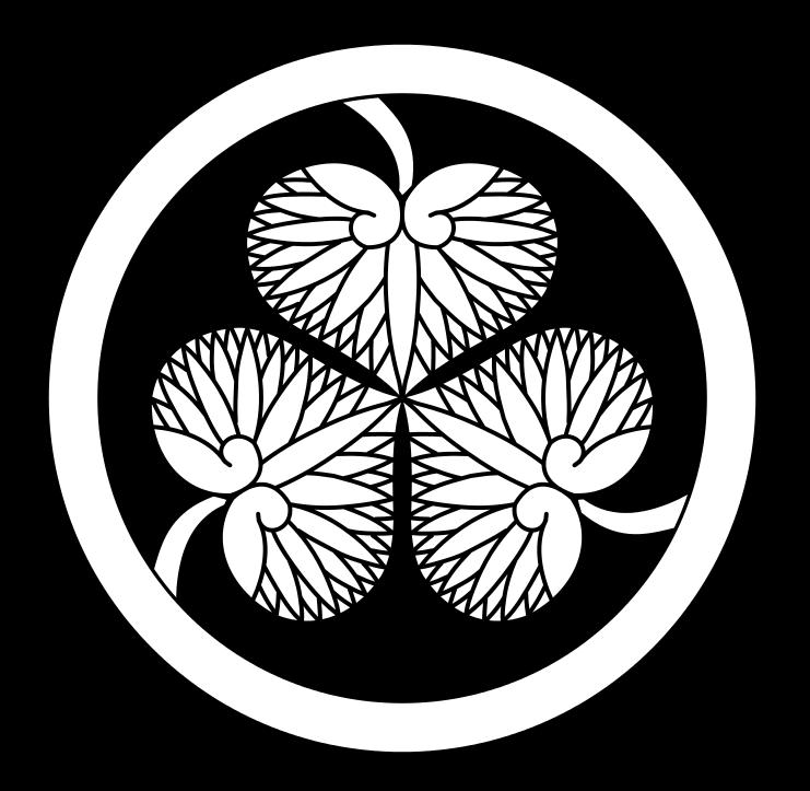 徳川家の葵紋と門松_a0277742_17512499.png
