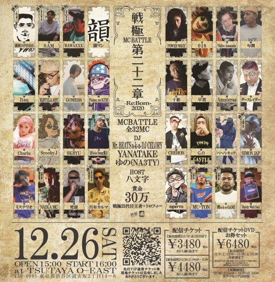 12/26 戦極MCBATTLE 第22章 RE:BORN 2020  32人決定 配信チケット販売中!タイムテーブル発表_e0246863_19335095.jpg