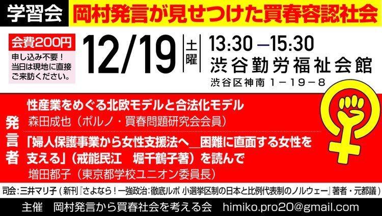 案内:今日「岡村発言が見せつけた買春容認社会」_c0166264_07330644.jpg