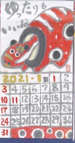 古川 2021年1月 赤べこ_b0124466_16015939.jpg