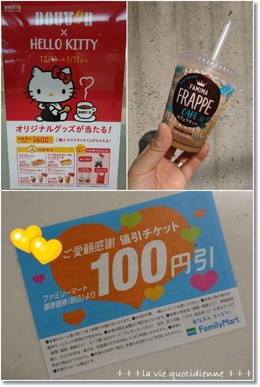 【もらえる】キティちゃんグッズ☆ドトールの対象商品購入で!と王子と姫のカフェタイム_a0348473_06400522.jpg