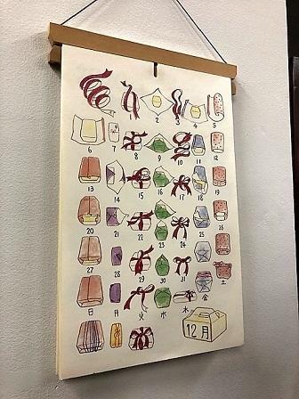 毎月初めに近正千広さんの「コノミノコヨミ」を、_f0177373_18253685.jpg