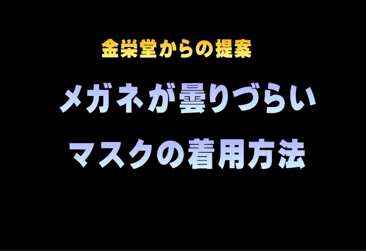 タケオ社長のDAKARA金栄堂 Youtube編 メガネを曇りづらくするマスクの着用方法と応用_c0003493_20544391.jpg