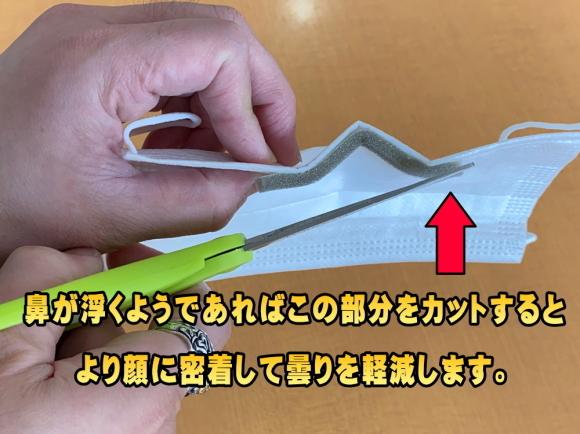 タケオ社長のDAKARA金栄堂 Youtube編 メガネを曇りづらくするマスクの着用方法と応用_c0003493_20555113.jpg