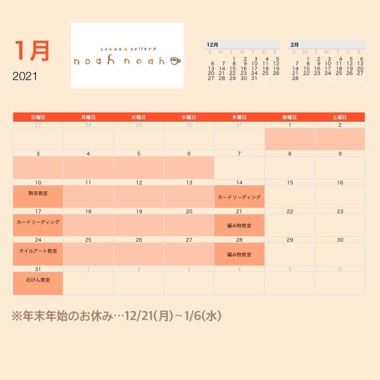 【1月のお休みとお知らせ】_a0322702_10173920.jpeg