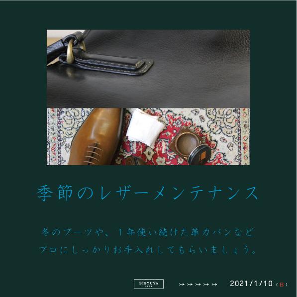 『 靴磨きはじめ 』2021/1/10 (日)_b0081010_16135126.jpg