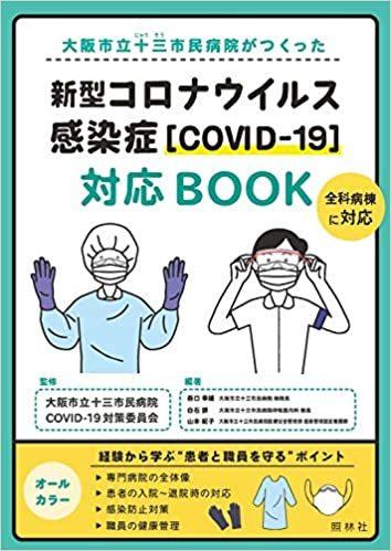 COVID-19対応BOOK_d0163914_09120638.jpg
