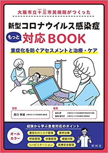 COVID-19対応BOOK_d0163914_09121266.jpg