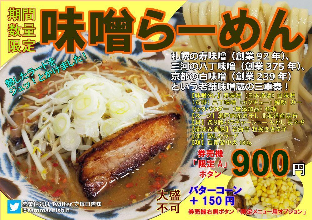 自家製麺 SHIN(新)@反町_d0393923_23262582.jpg