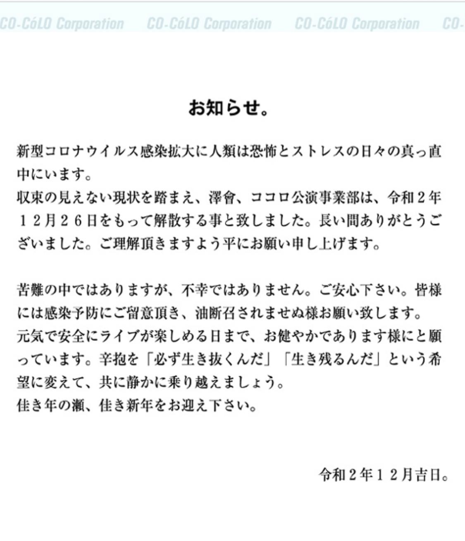 研二 ブログ 沢田