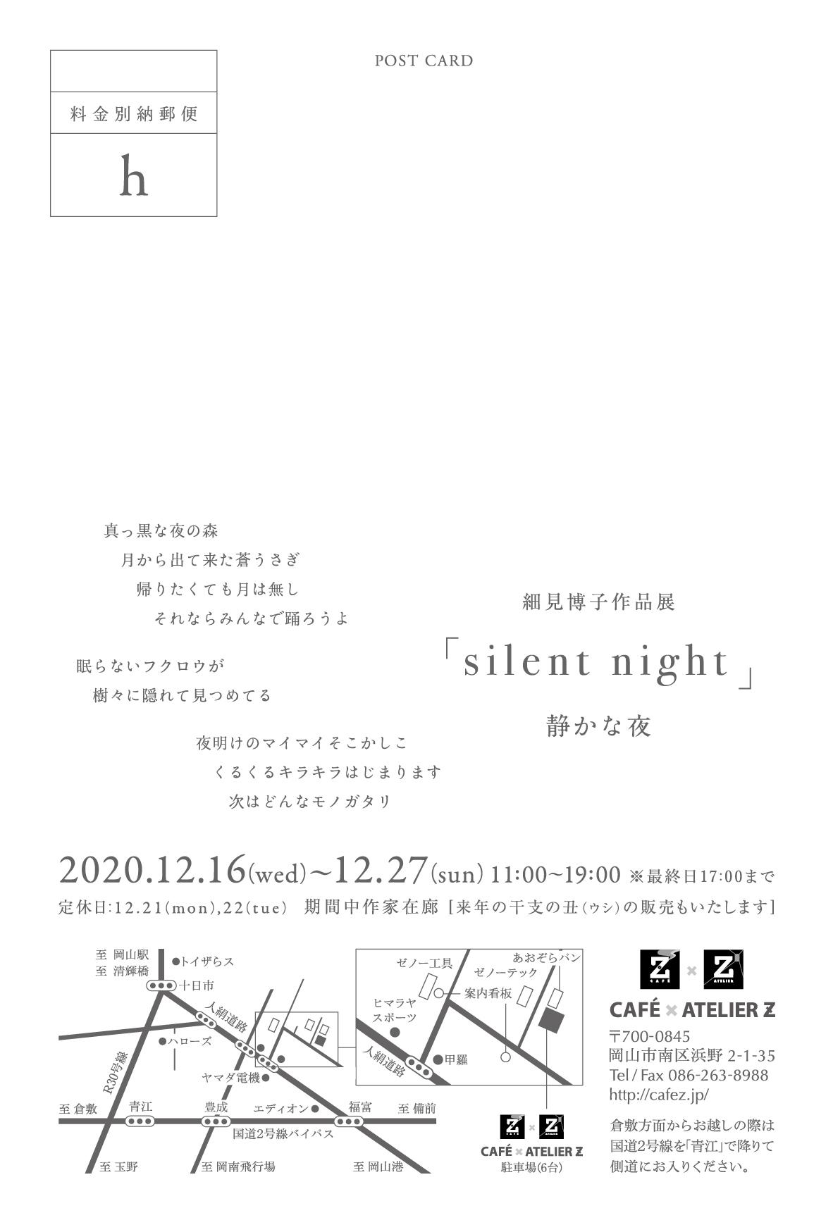 今年最後の岡山での個展_c0202869_06532242.jpg