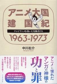 『アニメ大国建国紀1963-1973/テレビアニメを築いた先駆者たち』 中川右介_e0033570_08453465.jpg