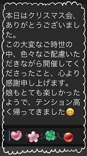 クリスマス会終了☆_e0040673_23300825.jpg