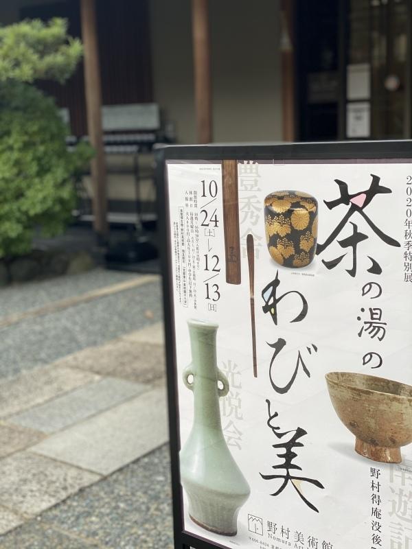 細見美術館と野村美術館_c0366777_21575303.jpeg