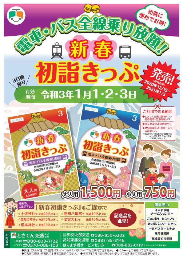 「令和3年 新春初詣きっぷ」発売_f0111289_08115444.jpg