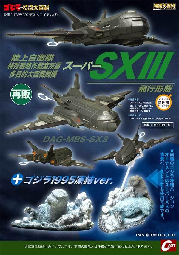 2021カレンダー、ゴジラ第4形態、スーパーXIII 通販のご案内_a0180302_15451148.jpg