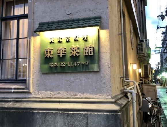 河原町北京料理「東華菜館」_c0388708_19402534.jpeg