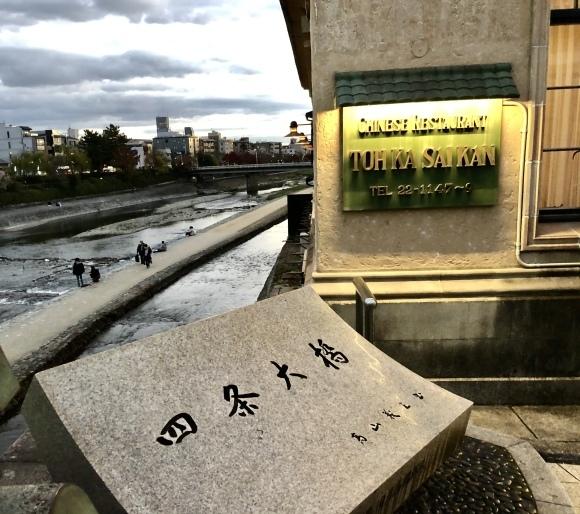 河原町北京料理「東華菜館」_c0388708_19404638.jpeg