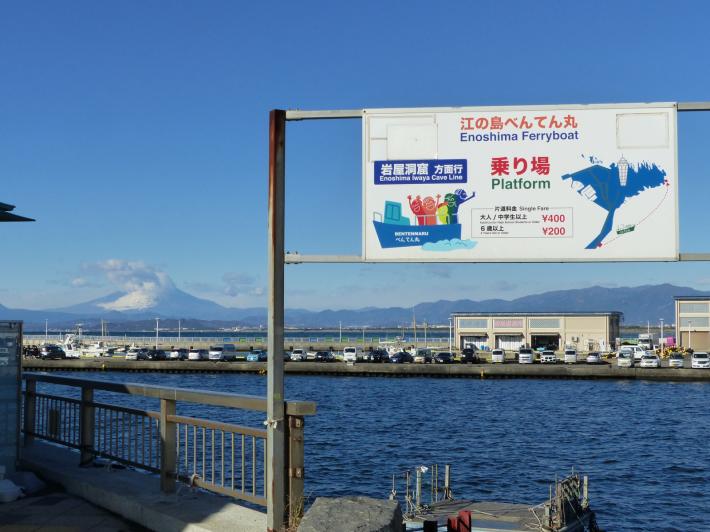 江の島散策2020 12月Part2_f0296312_23101824.jpg