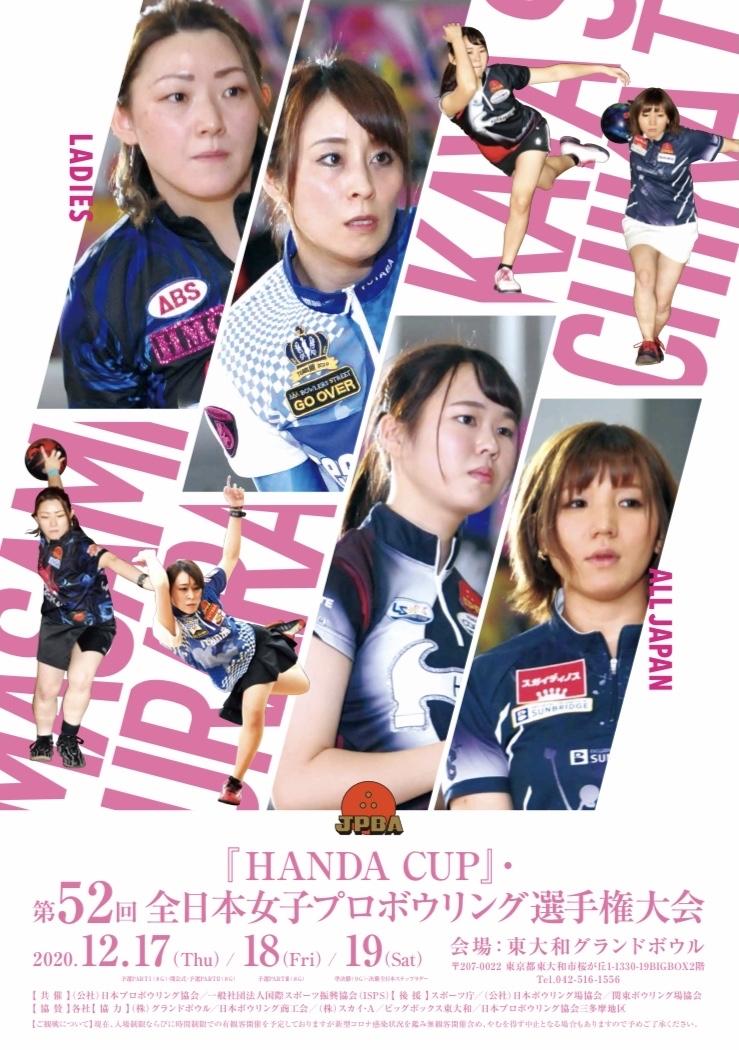 「HANDA CUP」第52回全日本女子プロボウリング選手権大会_a0306726_18420590.jpg