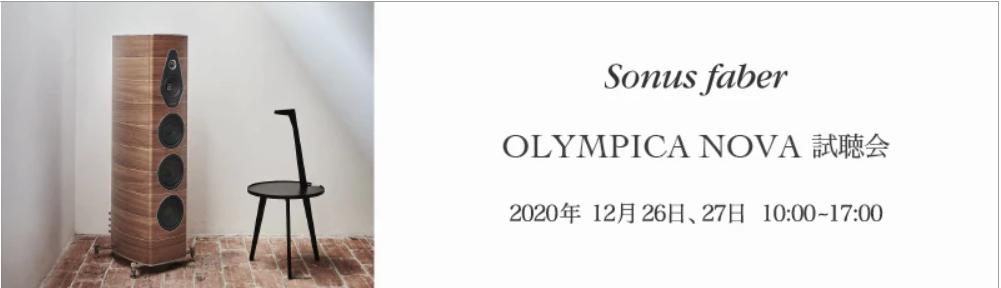 ソナスファベール「オリンピカNOVA」試聴会のお知らせ_e0404728_16382655.jpg