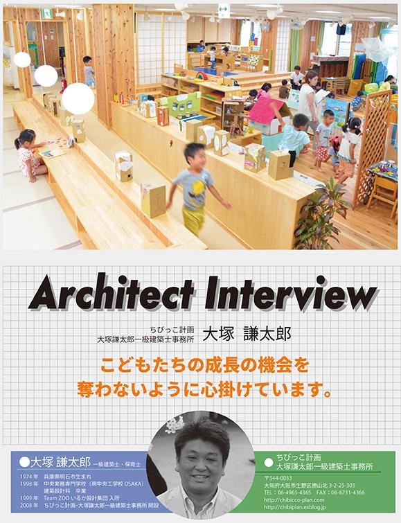 建材ジャーナル誌に紹介されました_a0279334_23292038.jpg