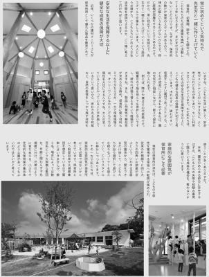 建材ジャーナル誌に紹介されました_a0279334_23295621.jpg