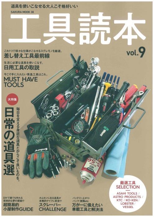 スリーピークス技研 笠倉出版社「工具読本 vol.9」に弊社製品が紹介されました_a0150762_14100472.jpg