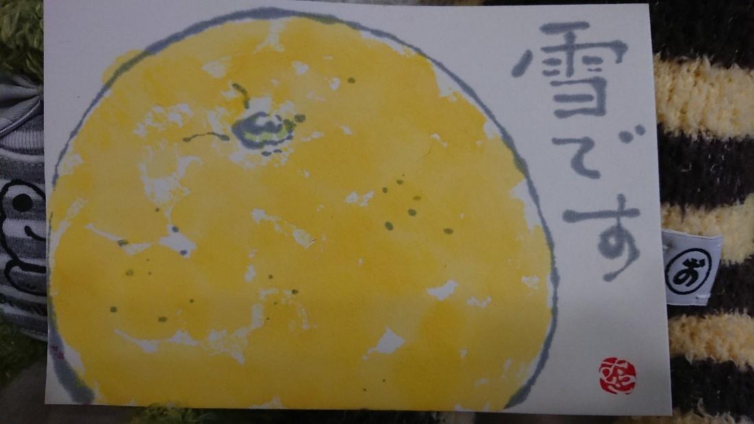 今日は冬至ですね。柚子かきました_b0124466_07563956.jpg
