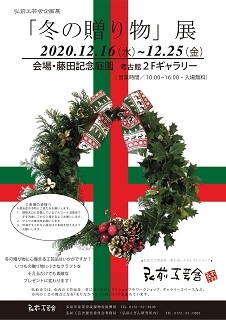 弘前工芸舎「冬の贈り物展」2020_d0131668_13141174.jpg