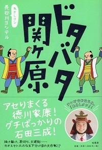 『ドタバタ関ヶ原』 長谷川ヨシテル_e0033570_20455204.jpg