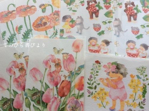 2021.2.19発行「春のグリーティング切手」特印便り_d0285885_22181678.jpeg