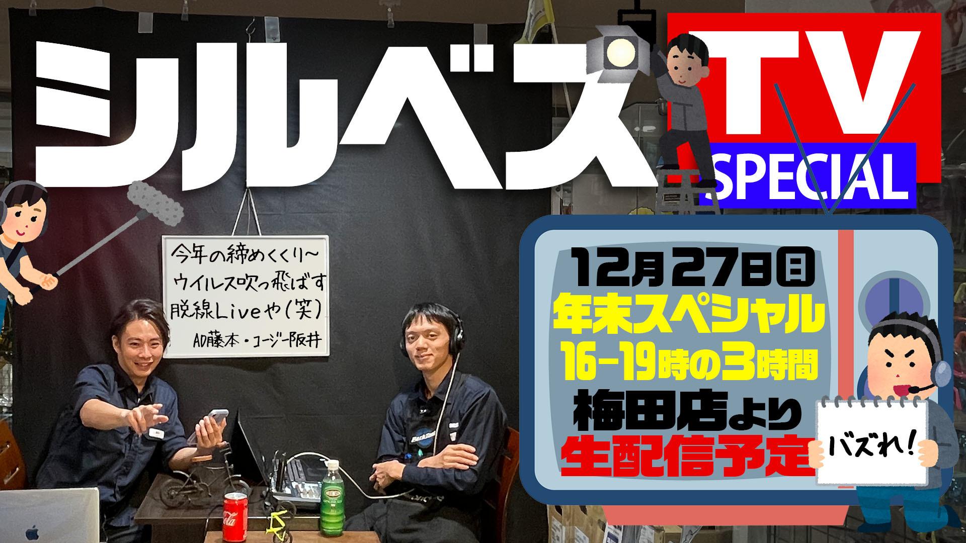12/27(日)シルベスTV スペシャル生放送_e0363689_14001481.jpeg