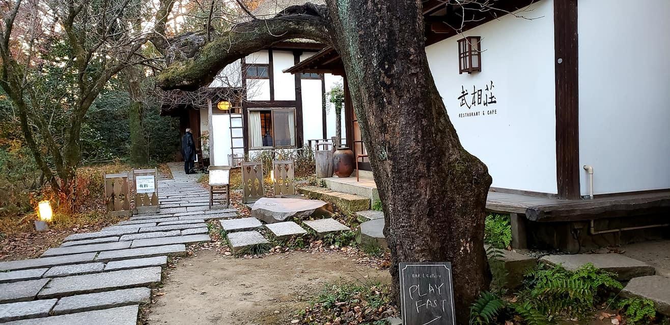 毎年楽しみにしている、白洲次郎邸(武相荘)での忘年会。_c0186691_18591736.jpg