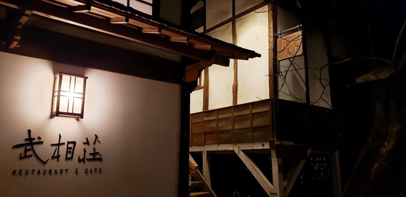 毎年楽しみにしている、白洲次郎邸(武相荘)での忘年会。_c0186691_18593924.jpg