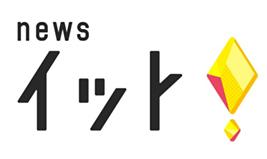 12/22.フジテレビ「Newsイット!」で放映予定_b0154492_21421558.jpg