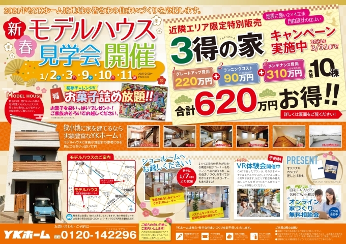 ✿新春✿モデルハウス見学会やります!_a0081497_14432421.jpg