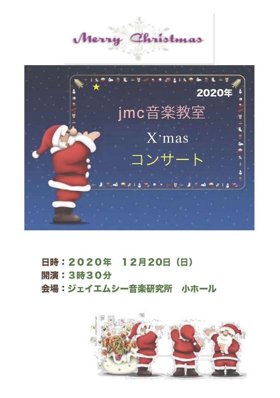 `20jmc音楽教室<X`masコンサート>_d0016397_17435156.jpeg
