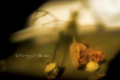 女子シャシン!展-2021-_c0008801_15282578.jpg