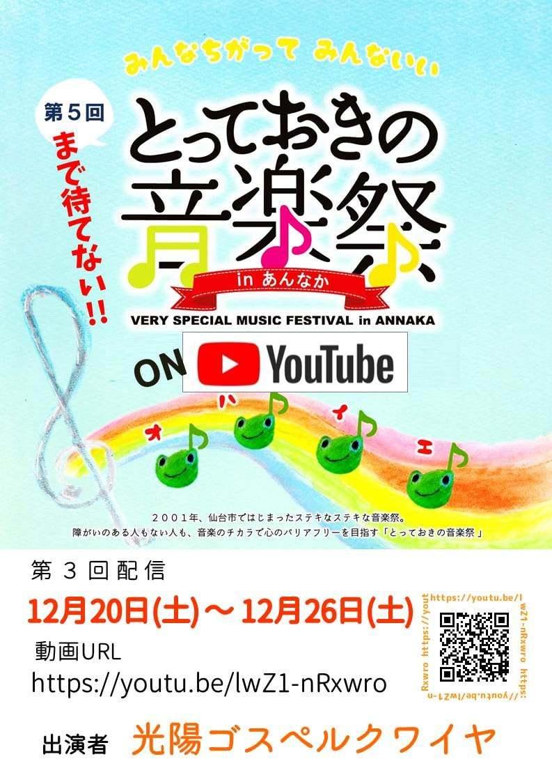 第5回まで待てない!! とっておきの音楽祭 in あんなか ON YouTube第3回配信_e0360012_10294052.jpg
