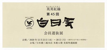 第2・4土曜日洋画クラス担当 山本大貴先生出展のお知らせ_b0107314_14500622.jpg