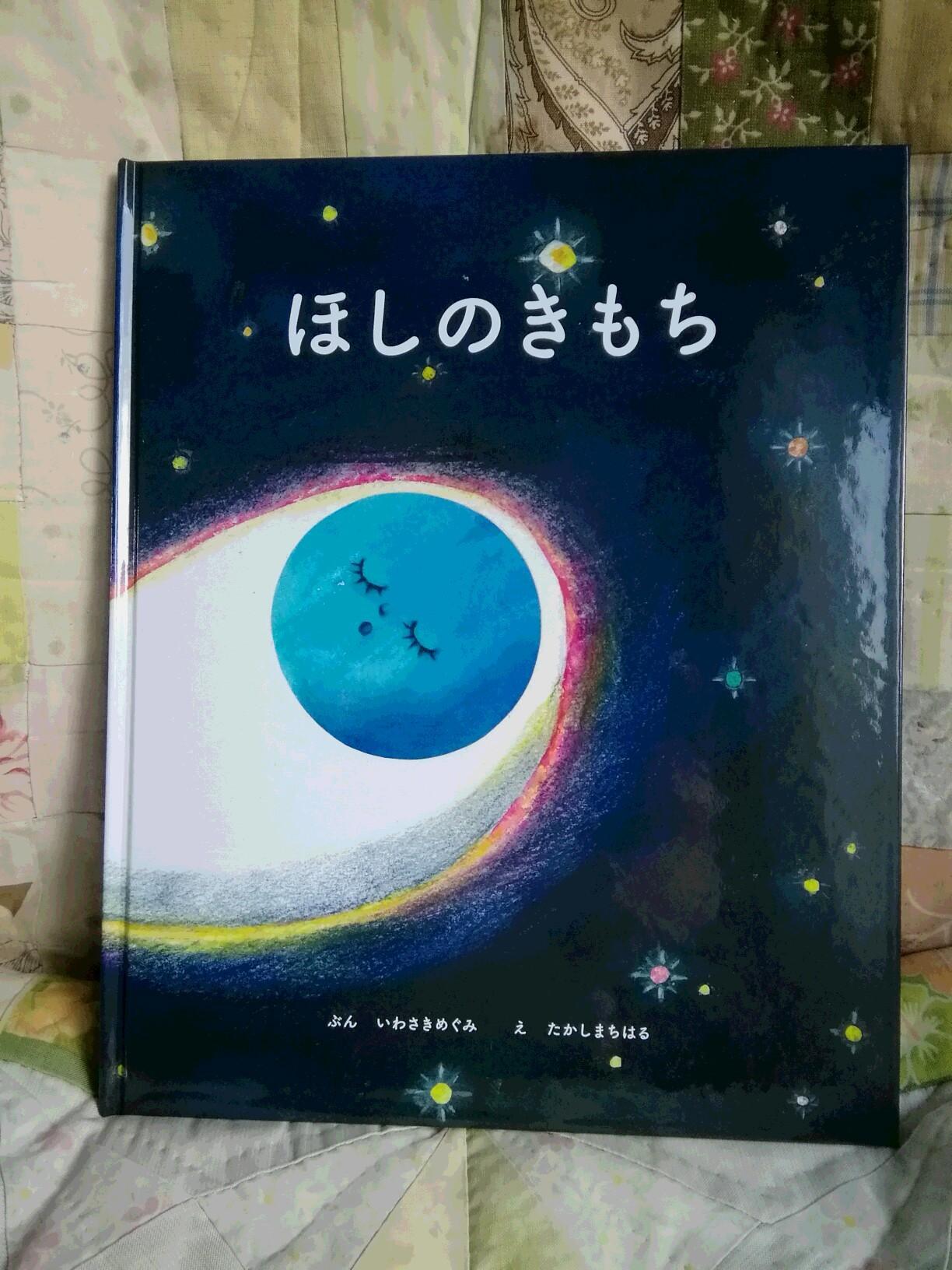 絵本を出版しました_e0257524_08230864.jpg