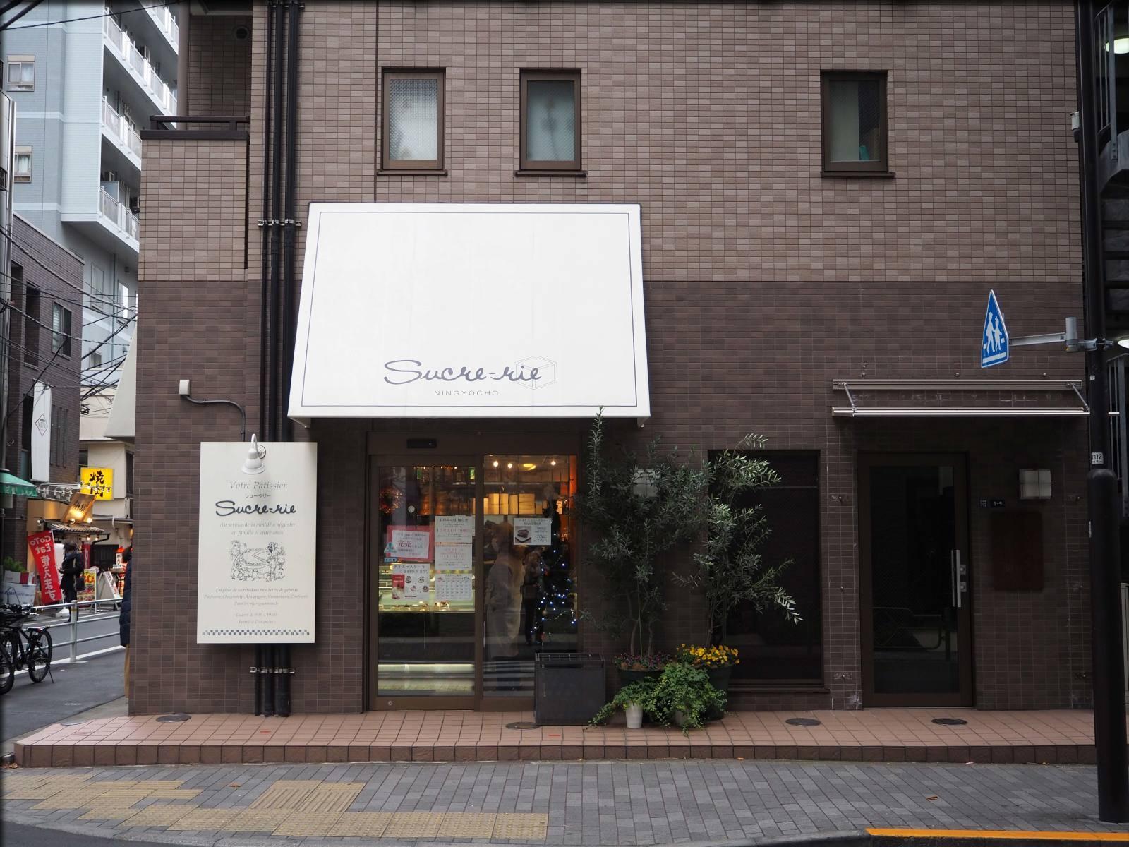 Sucre-rieのいちごのタルト@人形町_b0054329_08560968.jpg